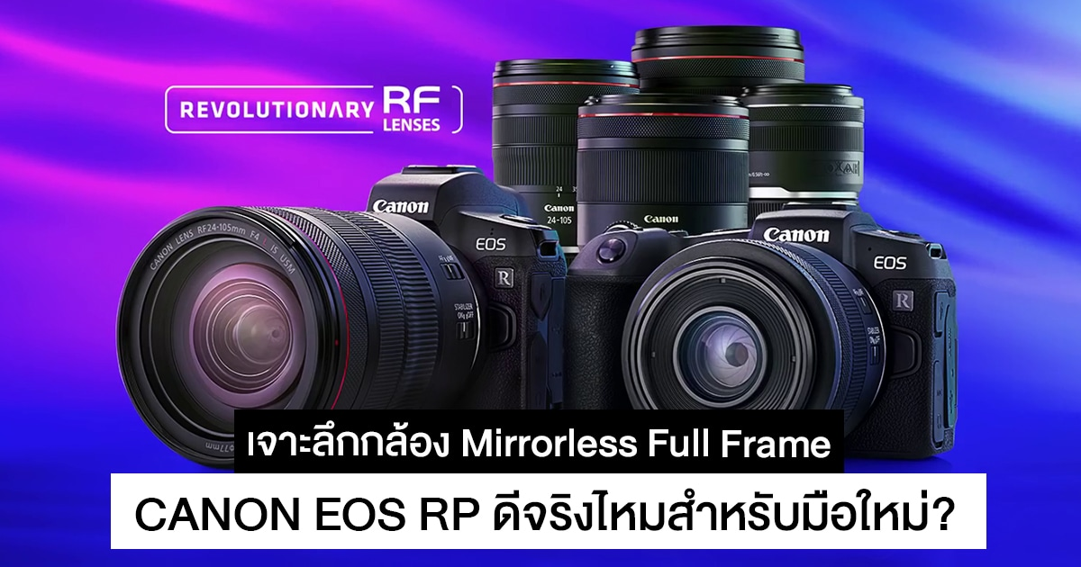 Canon EOS RP ดีไหม ทำไมถึงได้ชื่อว่าเป็นกล้อง Mirrorless Full Frame ที่เหมาะกับมือใหม่มากที่สุดในช่วงเวลานี้