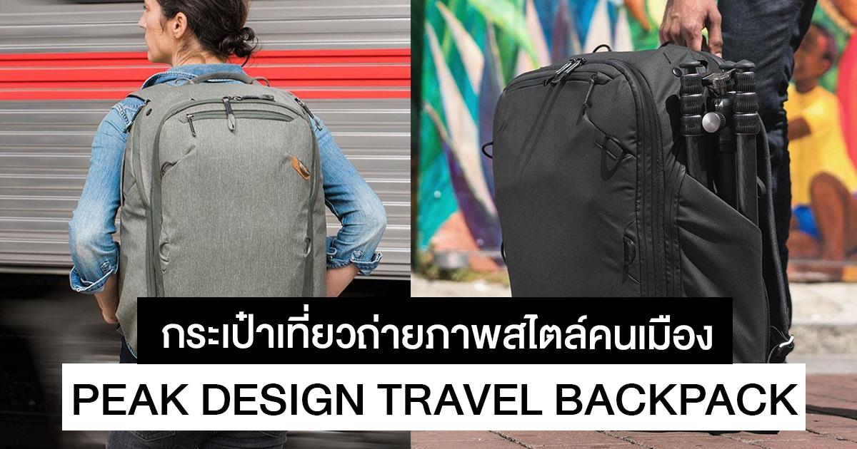 Peak Design Travel Backpack 45L กระเป๋ากล้อง ท่องเที่ยว แนว Blogger Traveller สไตล์คนเมือง