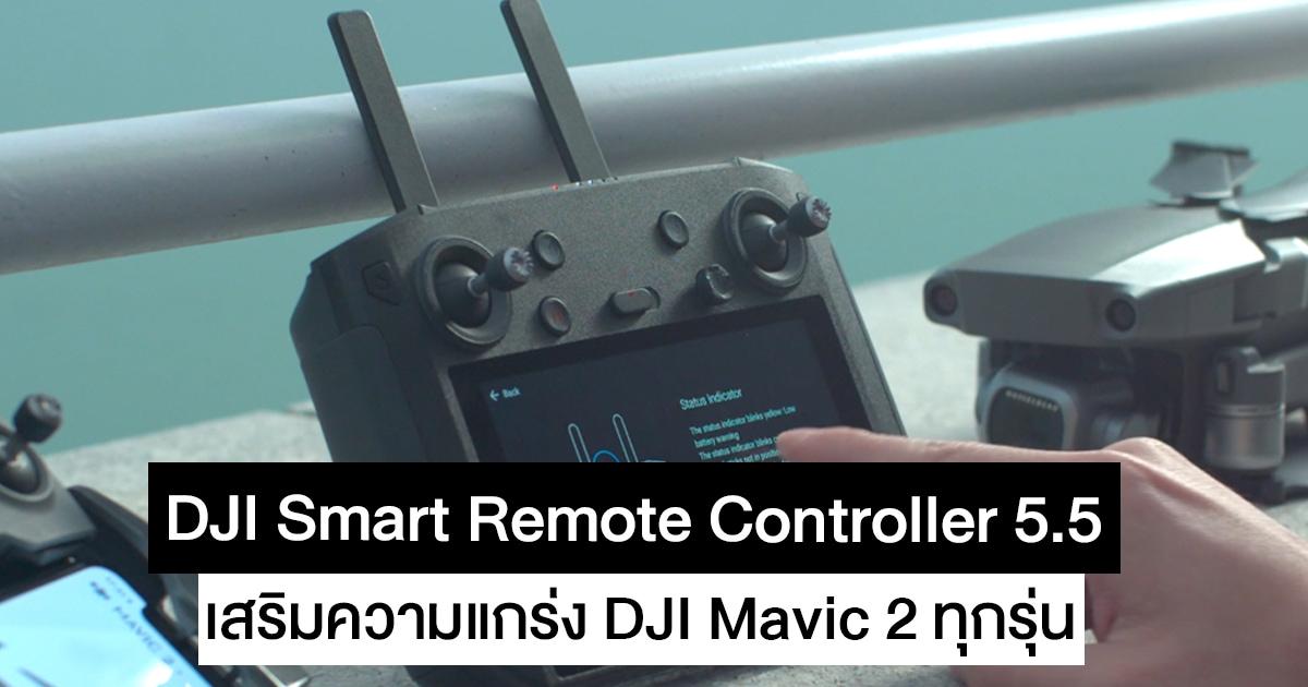 DJI Smart Remote Controller 5.5 มอนิเตอร์ที่ออกแบบมาเพื่อ DJI Mavic 2 Pro และ Mavic 2 Zoom โดยเฉพาะ เสริมศักยภาพการทำงานให้แกร่งขึ้น