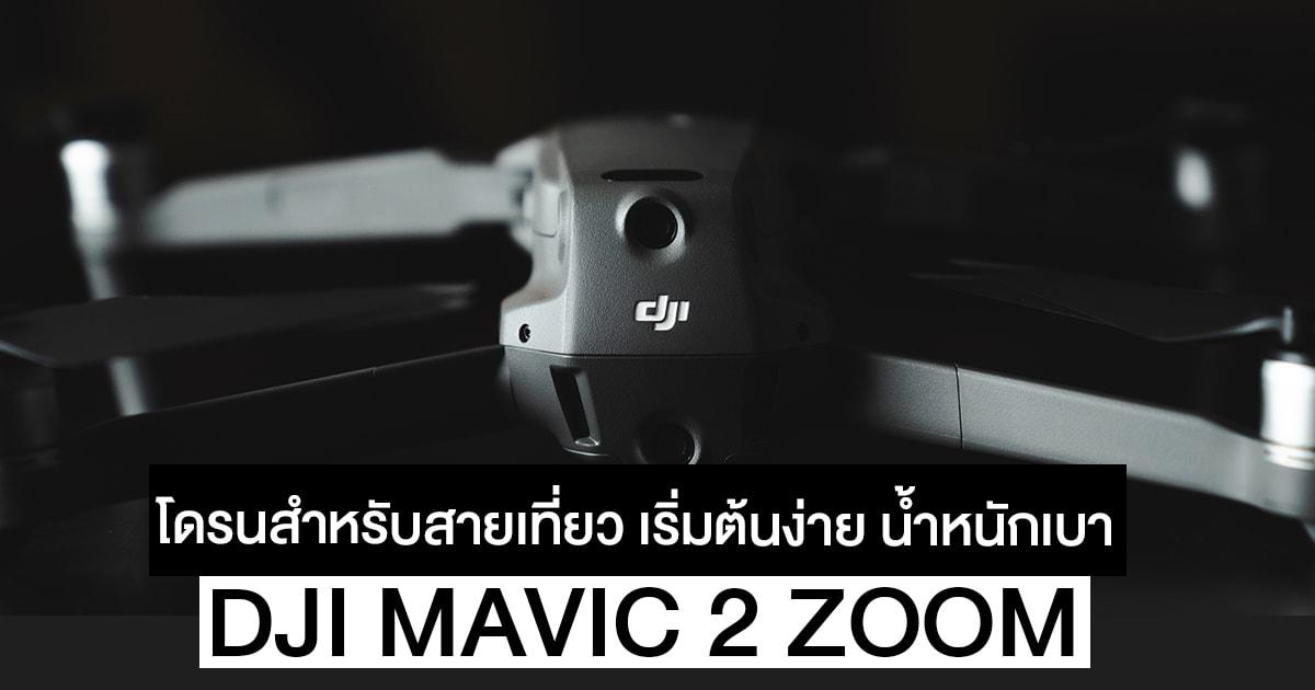 DJI Mavic 2 ZOOM โดรนประสิทธิภาพสูง น้ำหนักเบา สำหรับงานท่องเที่ยวจริงจังในราคาระดับเริ่มต้นง่าย