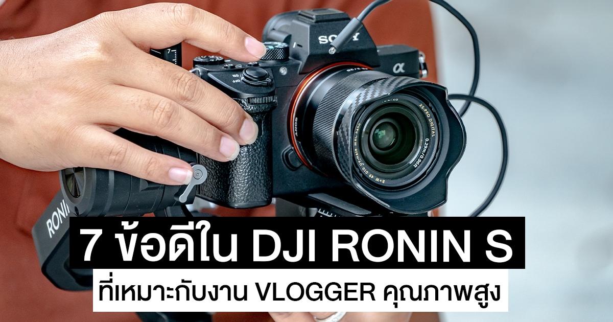 7 ข้อดีใน DJI Ronin S สำหรับ Vlogger ที่เน้นงานวีดีโอคุณภาพสูง