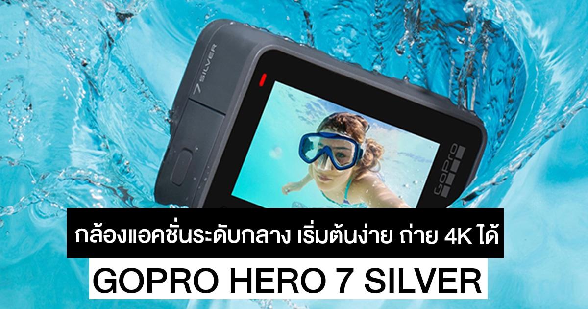 GoPro Hero 7 Silver ดีไหม กล้อง Action Camera ระดับกลาง ถ่ายวีดีโอแบบ 4K ได้ในงบประหยัด