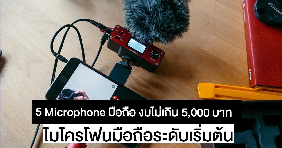5 ไมโครโฟนสำหรับมือถือ เพื่อ Vlogger ระดับเริ่มต้น หลักร้อย ถึง ไม่เกิน 5,000 บาท