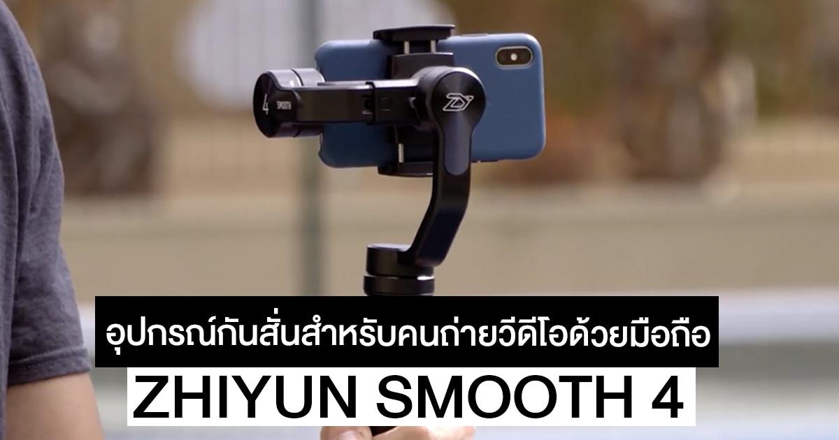 Zhiyun Smooth 4 อุปกรณ์กันสั่นสำหรับ Smartphone ที่ได้ชื่อว่า Born For Mobile Filmmakers