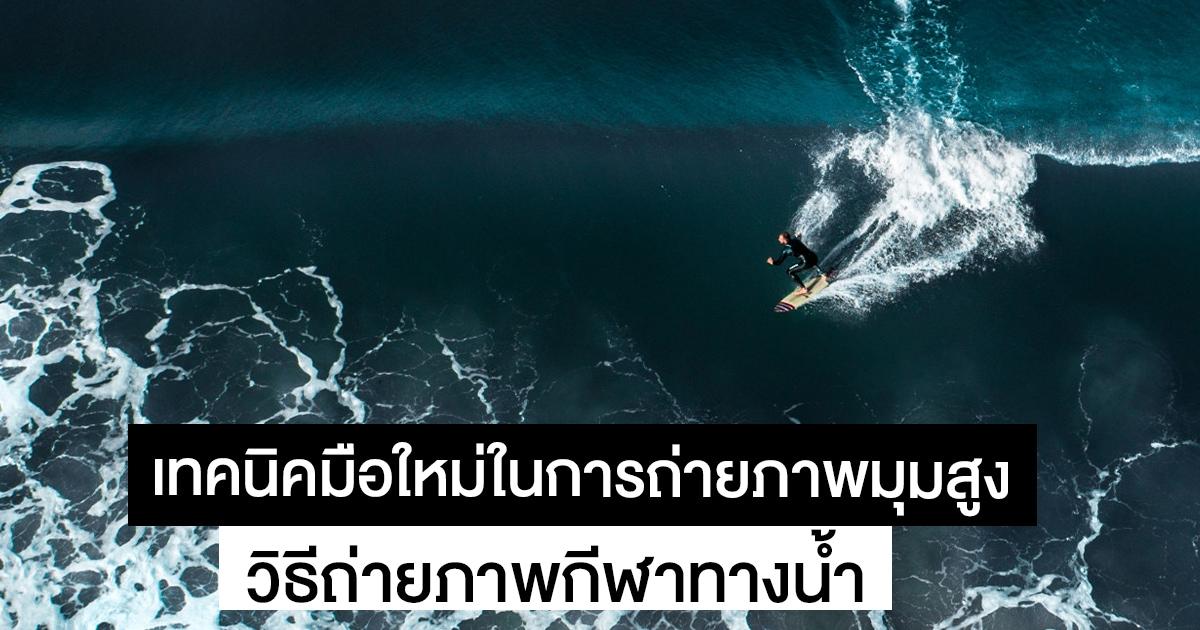 เทคนิคและไอเดียถ่ายภาพแนวกีฬาทางน้ำ จากมุมสูงด้วย DJI Drones