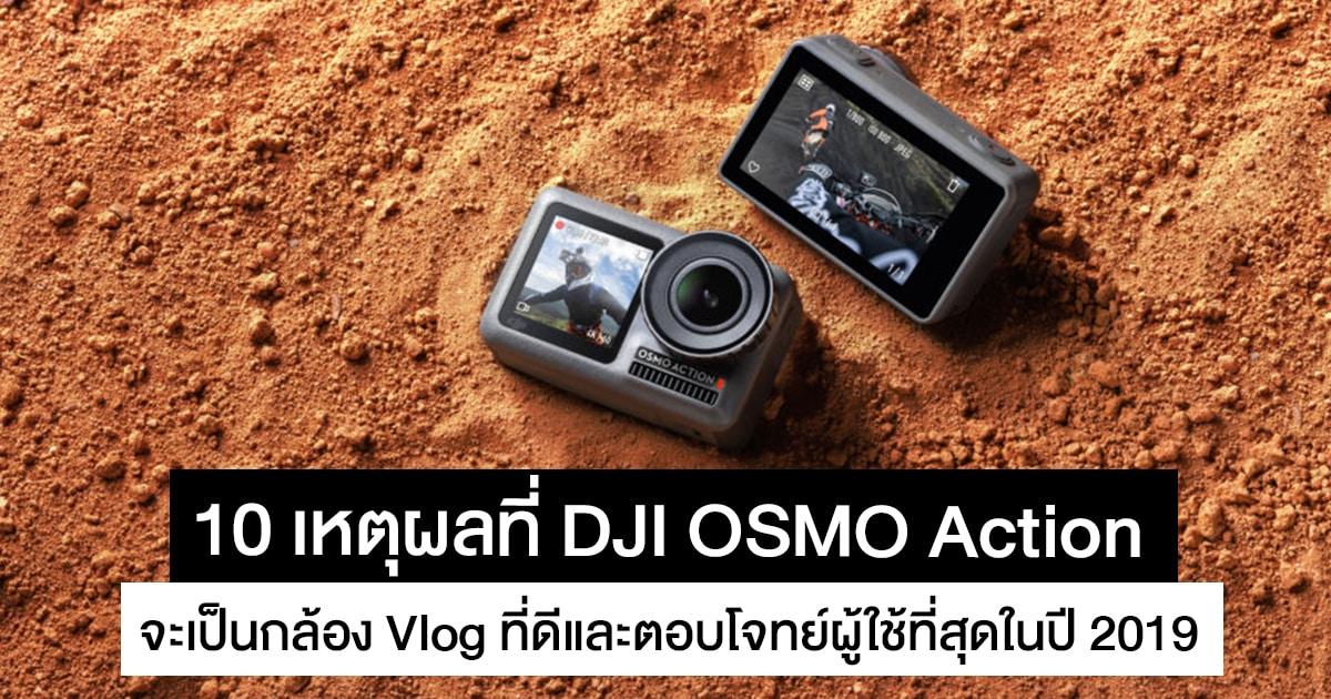 10  เหตุผลที่ DJI Osmo Action จะเป็น Action Camera ที่ดีที่สุดในปี 2019