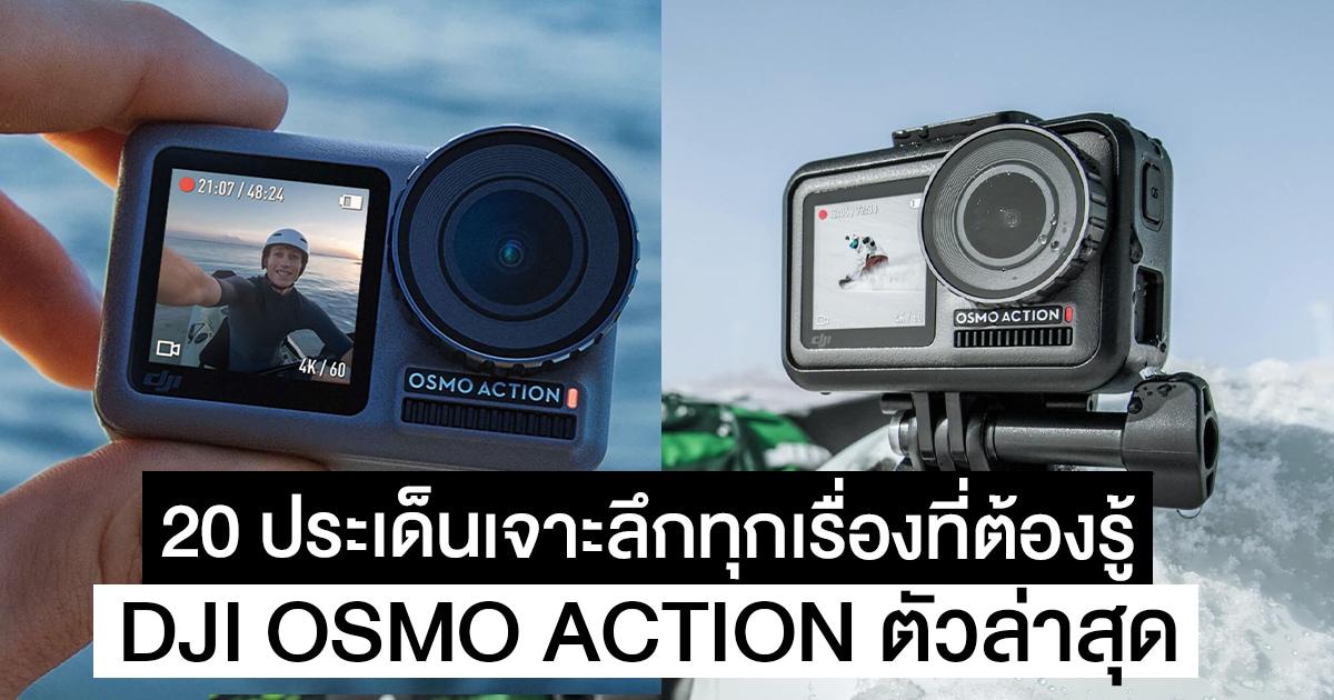 20 ประเด็น DJI OSMO Action เจาะลึกสรุปทุกเรื่องที่ต้องรู้ กล้อง Action Camera ตัวล่าสุดของตลาด ท้าชน GoPro Hero 7 Black ในปี 2019