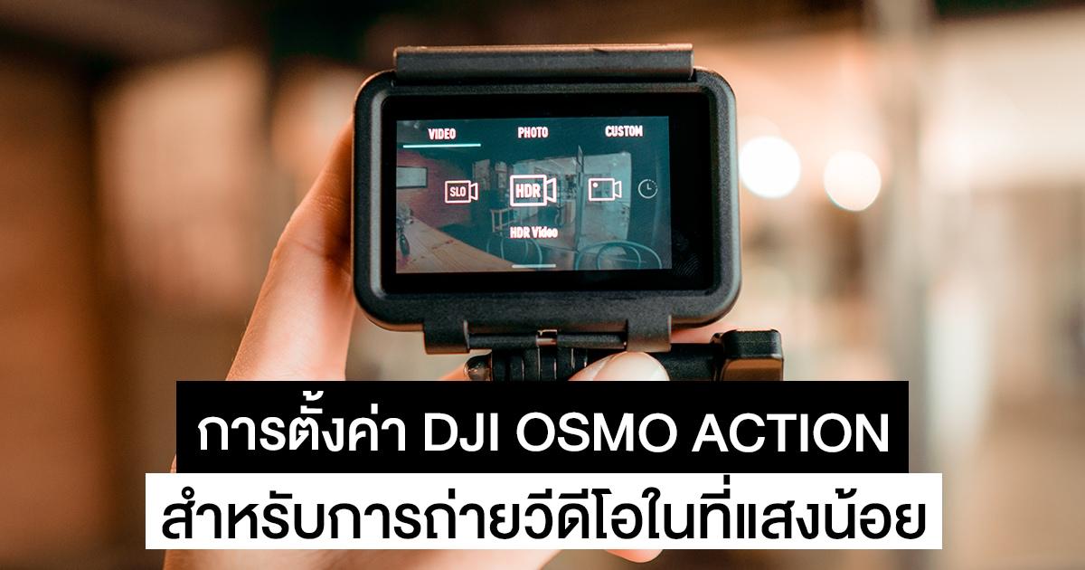 การตั้งค่ากล้อง DJI OSMO Action ถ่ายวีดีโอในที่แสงน้อย