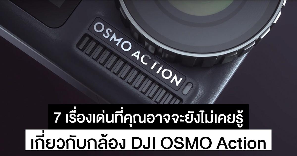 7 เรื่องที่คุณยังไม่เคยรู้เกี่ยวกับกล้อง DJI OSMO Action