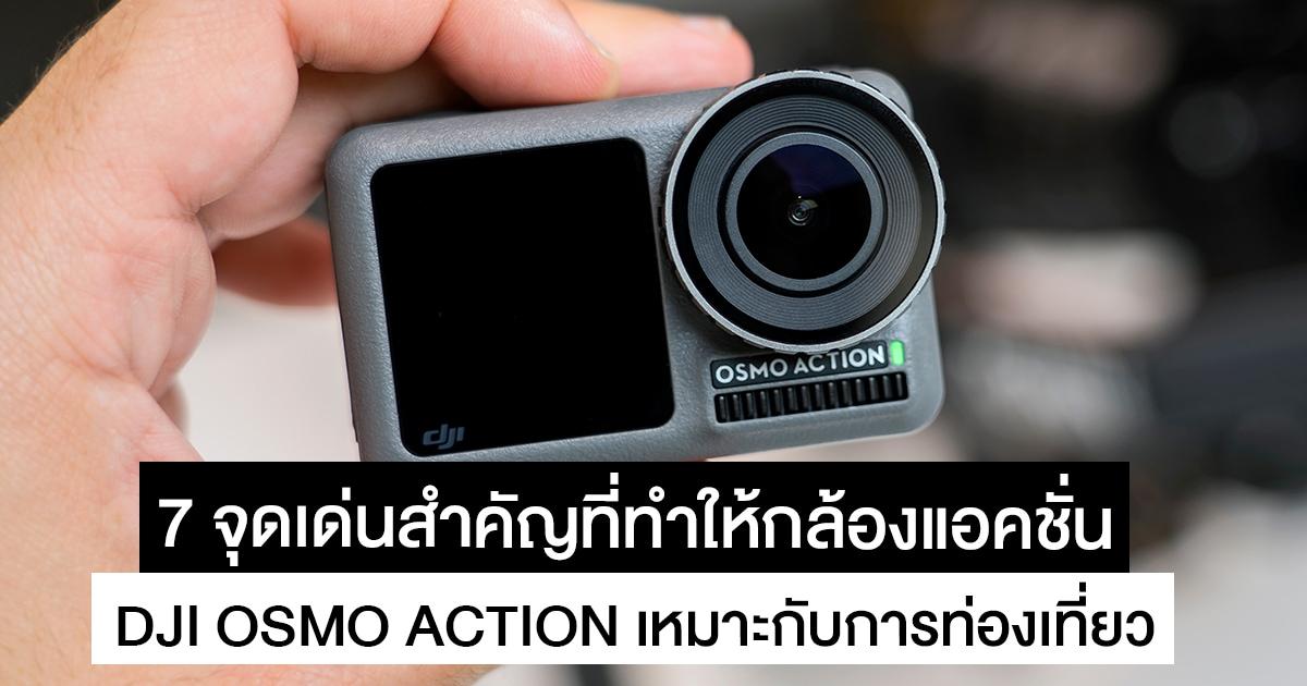 7 จุดเด่นที่ DJI OSMO Action เหมาะกับการเป็นกล้องสำหรับท่องเที่ยว