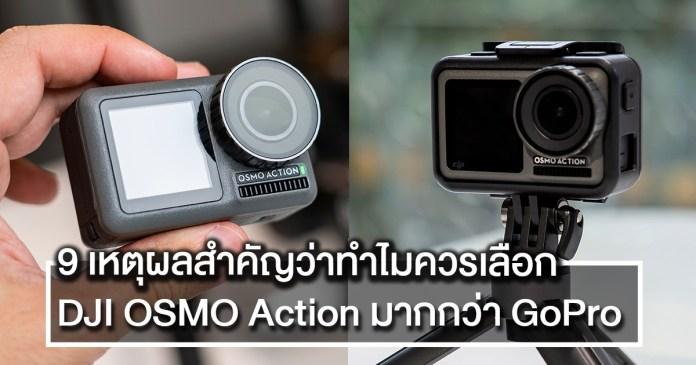 9 เหตุผลที่ทำให้เลือก Osmo Action มากกว่า GoPro Hero 7 Black