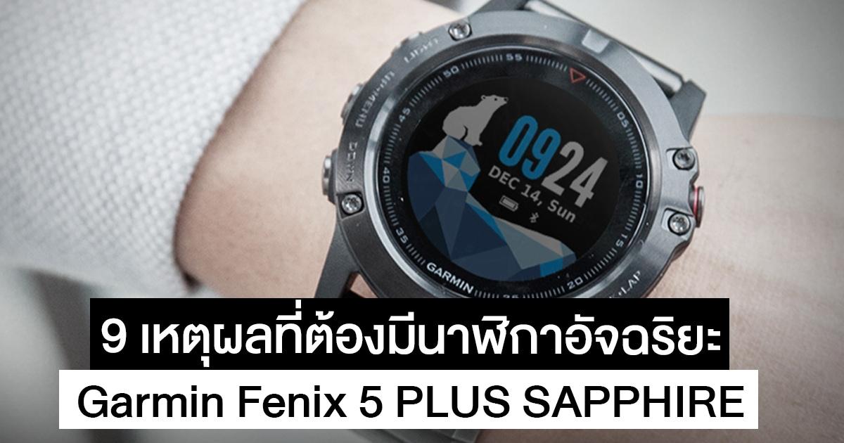 Garmin Fenix 5 Plus Sapphire นาฬิกาอัจฉริยะ Multi Sport GPS อัดแน่นทุกฟังก์ชั่น