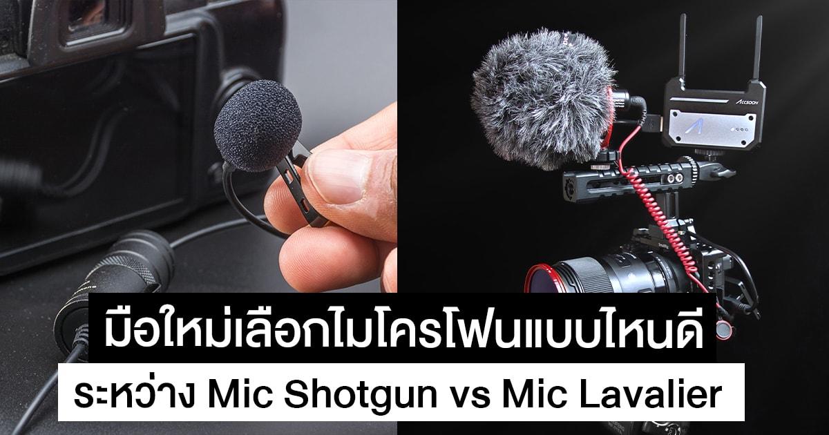 ไมโครโฟนแบบ Shotgun Vs Lavalier เลือกใช้แบบไหนดีถึงจะเหมาะกับงานวีดีโอ