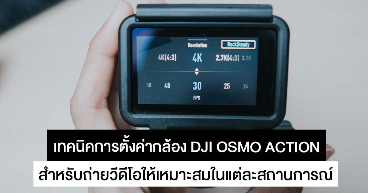 การตั้งค่ากล้อง DJI OSMO Action ถ่ายวีดีโอ ในแต่ละสถานการณ์