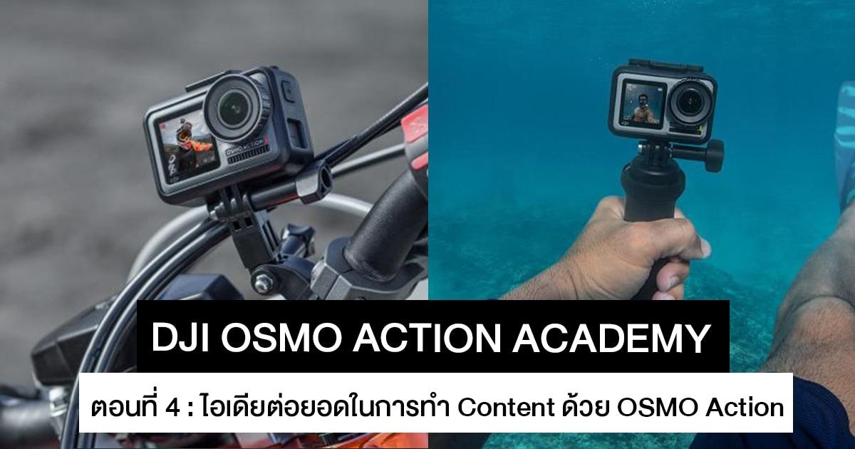 DJI OSMO Action Academy 4 : ไอเดียการต่อยอดในการทำ Content ทำสำหรับ DJI OSMO Action
