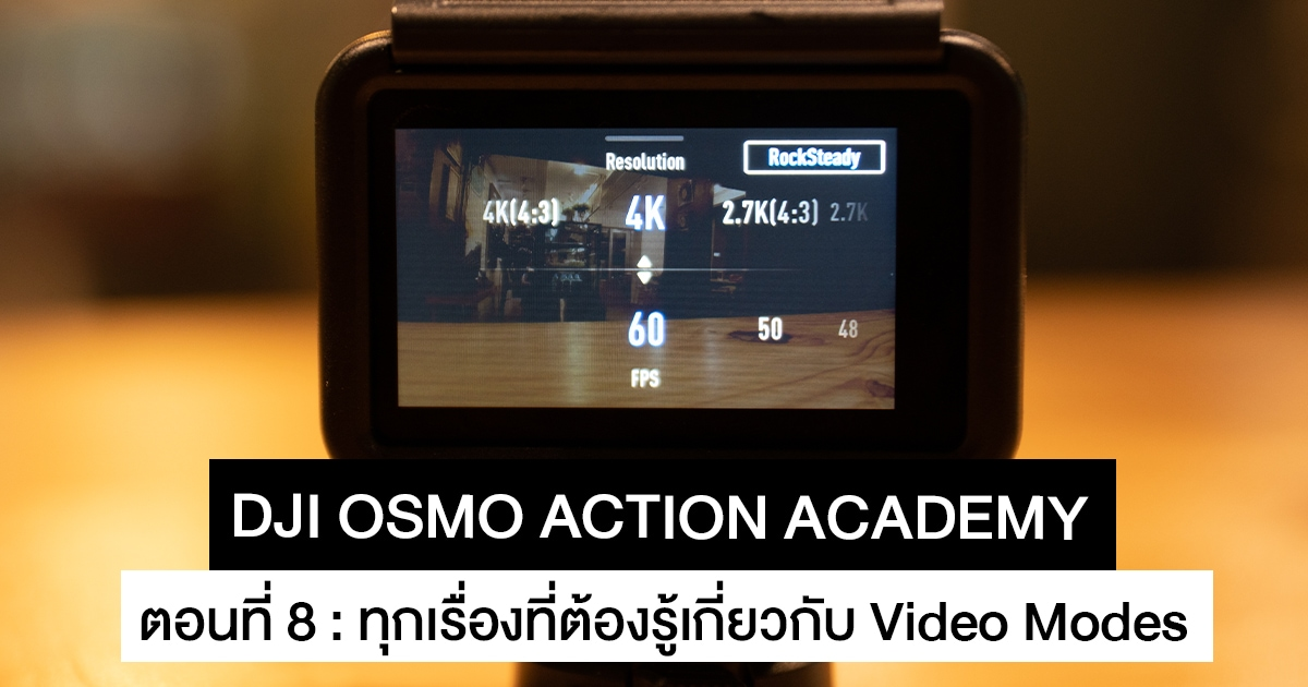 DJI OSMO Action Academy 8 : ทุกเรื่องที่ต้องรู้เกี่ยวกับ Video Modes
