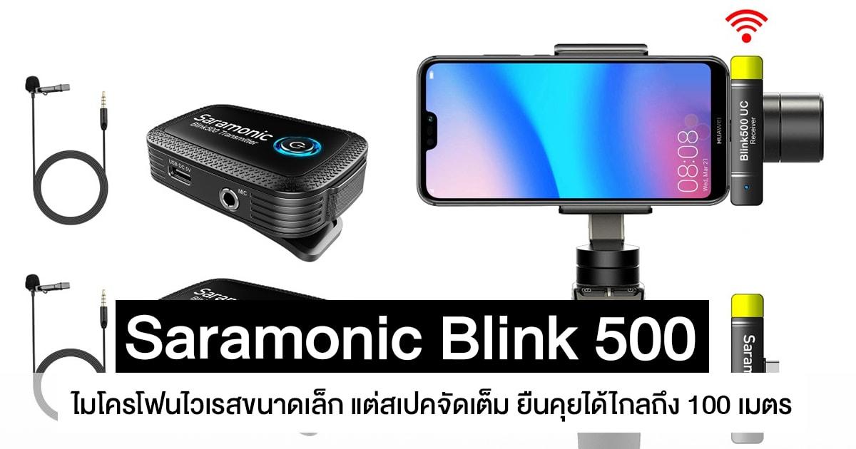 รีวิว Saramonic Blink 500 ไมโครโฟนไวเรสขนาดเล็ก แต่สเปคจัดเต็ม ยืนคุยได้ไกลถึง 100 เมตร