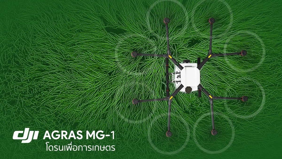 DJI AGRAS MG-1 ราคา 190,000 บาท ประกันศูนย์