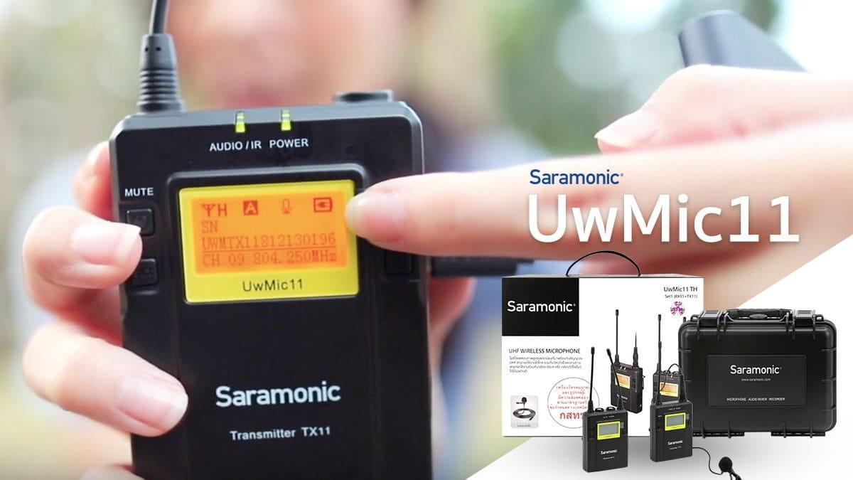 Sarmonic UWMIC11 TH SET1, ราคา 10,900 บาท ,ศูนย์ไทย