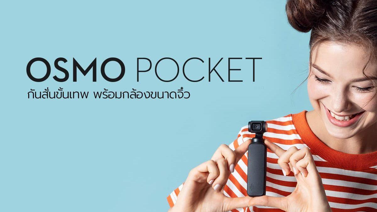 DJI Osmo Pocket ราคา 12,500 บาท ประกันศูนย์