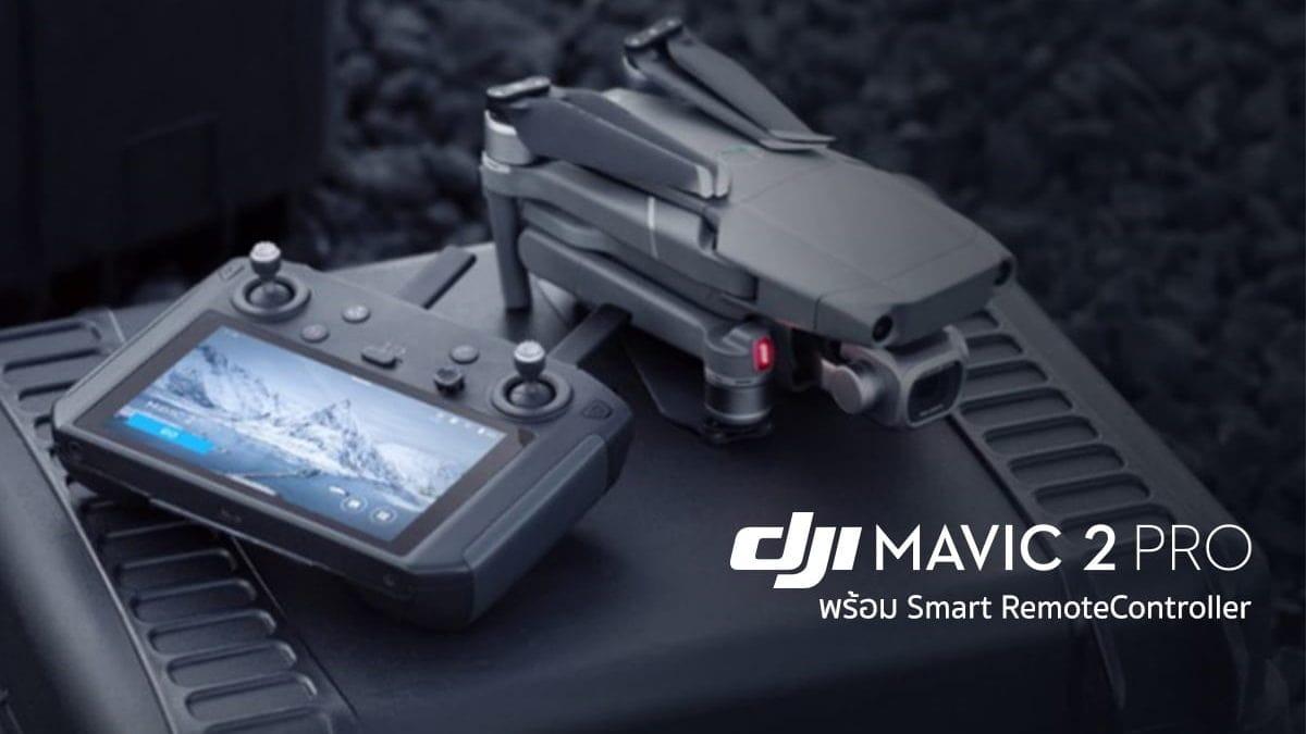 DJI Mavic 2 Pro Smart Remote  ราคา 73,000 บาท ประกันศูนย์