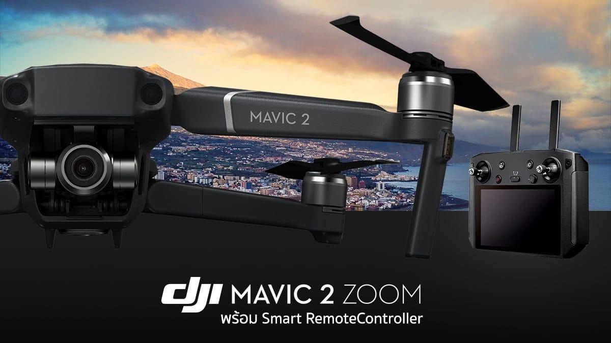 Mavic 2 ZOOM Smart Remote ราคา 63,500 บาท ประกันศูนย์