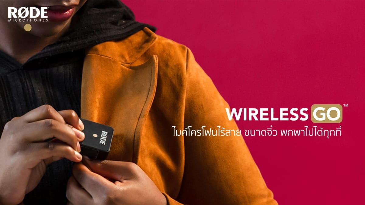 Rode Wireless Go ราคา 7,900 บาท ประกันศูนย์