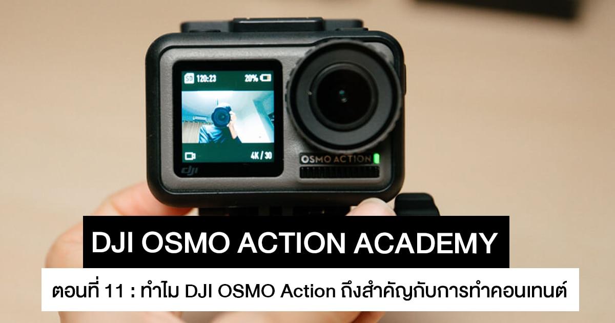 DJI OSMO Action Academy 11 : ทำไม DJI OSMO Action ถึงมีความสำคัญกับการทำคอนเทนต์ในปัจจุบัน