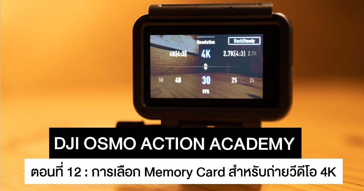 DJI OSMO ACTION ACADEMY 12 : การเลือก Memory Card สำหรับ DJI OSMO Action ถ่ายวีดีโอ 4K
