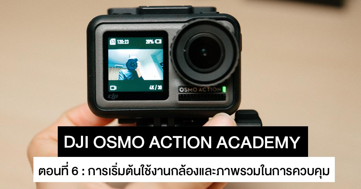 DJI OSMO Action Academy 6 : การใช้งานตอนเริ่มต้นและภาพรวมของอุปกรณ์