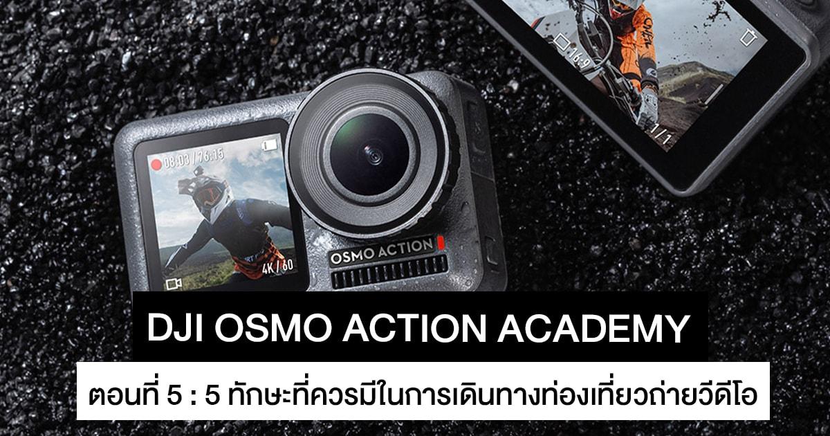 DJI OSMO Action Academy 5 : 5 ทักษะที่ควรมีในการเดินทางท่องเที่ยวถ่ายวีดีโอด้วย DJI OSMO Action