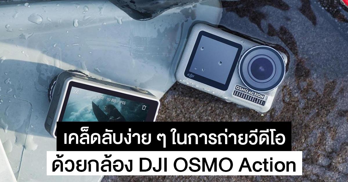 เคล็ดลับง่ายๆในการถ่ายวีดีโอด้วยกล้อง DJI OSMO Action