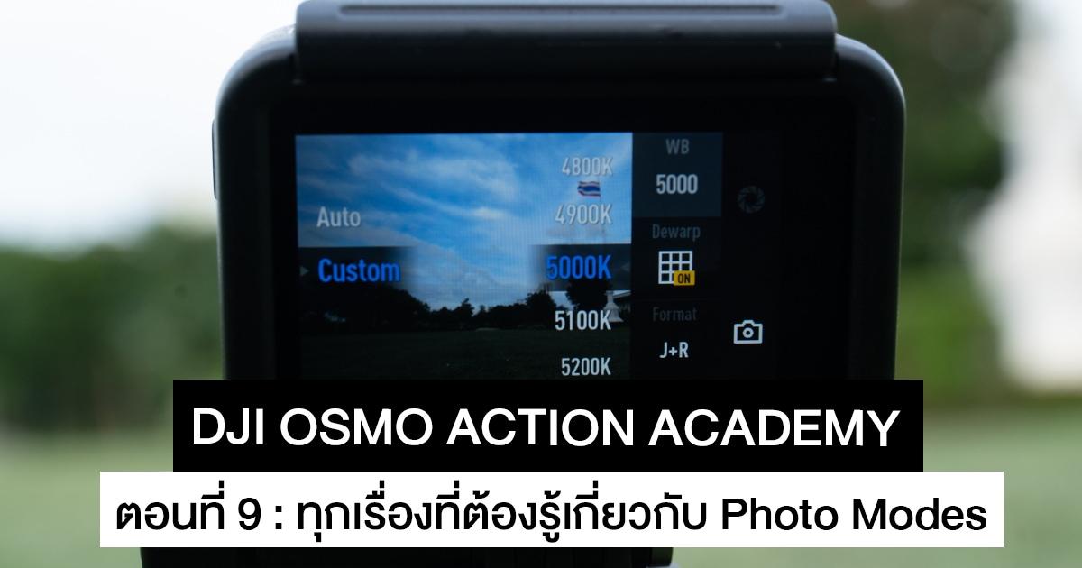 DJI OSMO Action Academy 9 : เรื่องที่ต้องรู้เกี่ยวกับ Photo Modes