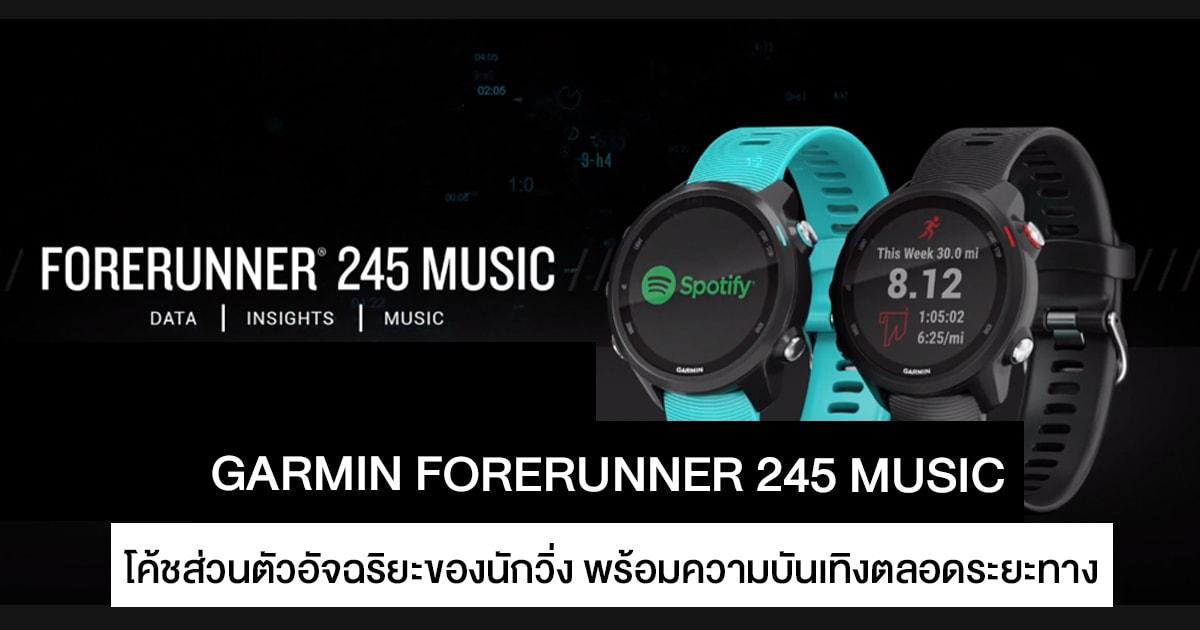 รีวิว Garmin Forerunner 245 Music โค้ชส่วนตัวอัจฉริยะของนักวิ่ง ระบบนำทาง GPS พร้อมความบันเทิงตลอดระยะทาง