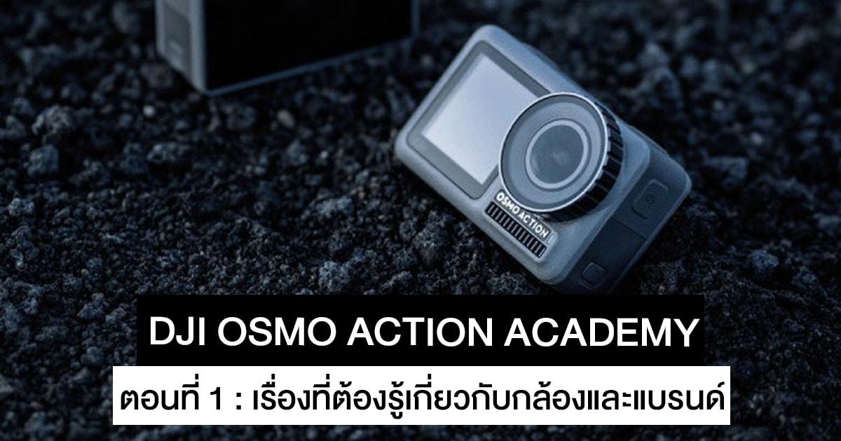 DJI OSMO Action Academy 1 : ทำความรู้จัก DJI OSMO Action และแบรนด์ผู้ผลิต