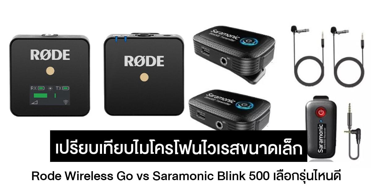 Rode Wireless Go Vs Saramonic Blink 500 รุ่นไหนดีกว่า รุ่นไหนคุ้มกว่า
