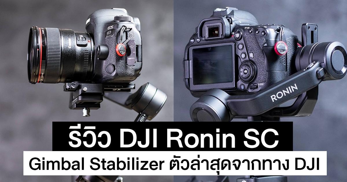 DJI Ronin SC รีวิว Gimbal Stabilizer ยุคใหม่ มาตรฐานใหม่ เน้นประสิทธิภาพ รูปลักษณ์ ความคุ้ม