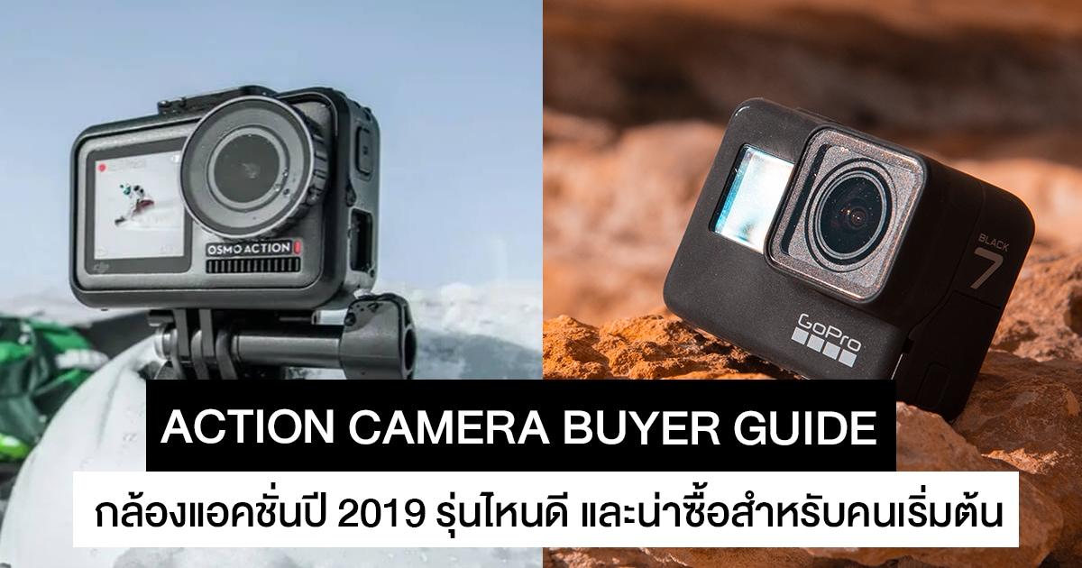 กล้อง Action Camera ปี 2019 รุ่นไหนดี ราคาเท่าไหร่บ้าง รุ่นไหนน่าซื้อสำหรับมือใหม่