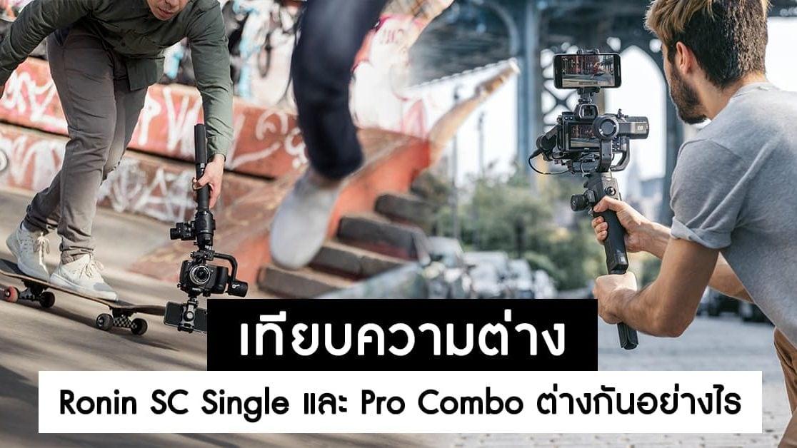 Ronin SC กับ Pro Combo ต่างกันยังไง