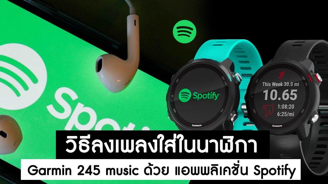 วิธีลงเพลง Garmin 245 Music ด้วย Spotify !!