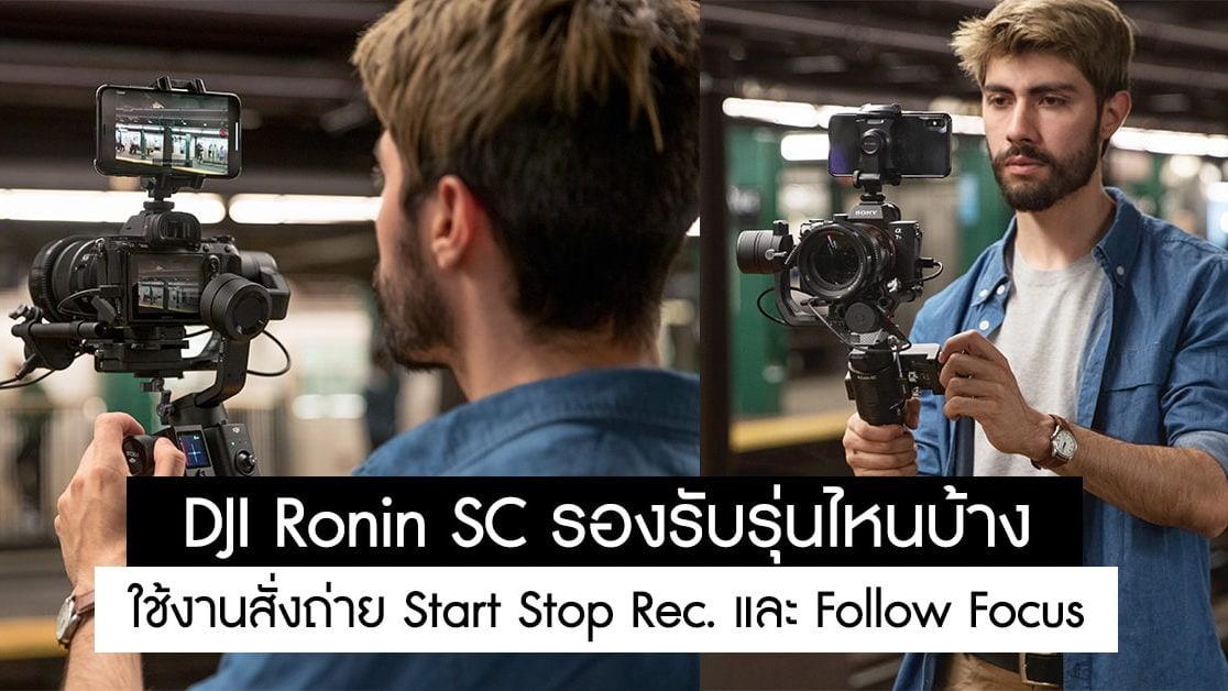 DJI Ronin SC รองรับรุ่นไหนบ้าง ใช้งานสั่งถ่าย Start Stop Rec. และ Follow Focus