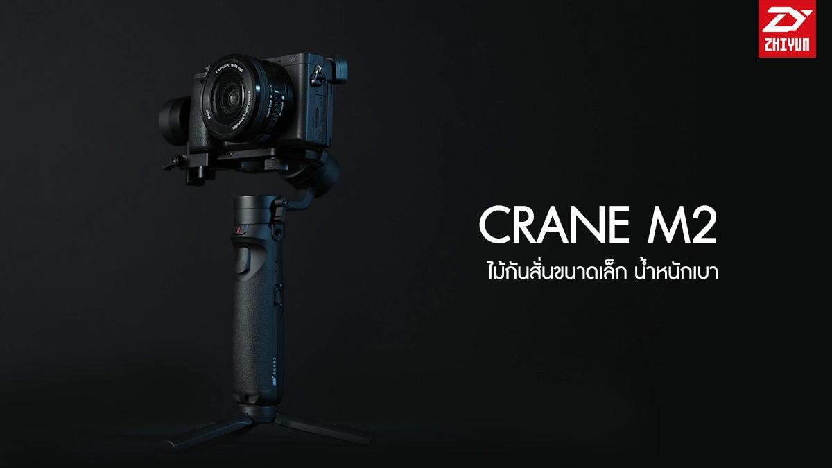 Zhiyun Crane M2 ราคา 8,500 บาท, ประกันศูนย์
