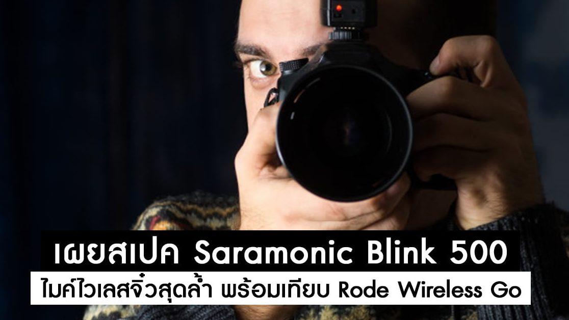 เผยสเปค Saramonic Blink 500 ไมค์ไวเลสจิ๋วสุดล้ำ พร้อมเทียบ Rode Wireless Go
