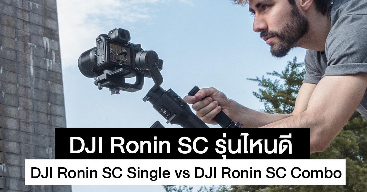 ซื้อ DJI Ronin SC Single Vs DJI Ronin SC Combo รุ่นคุ้มที่สุด ดีที่สุด