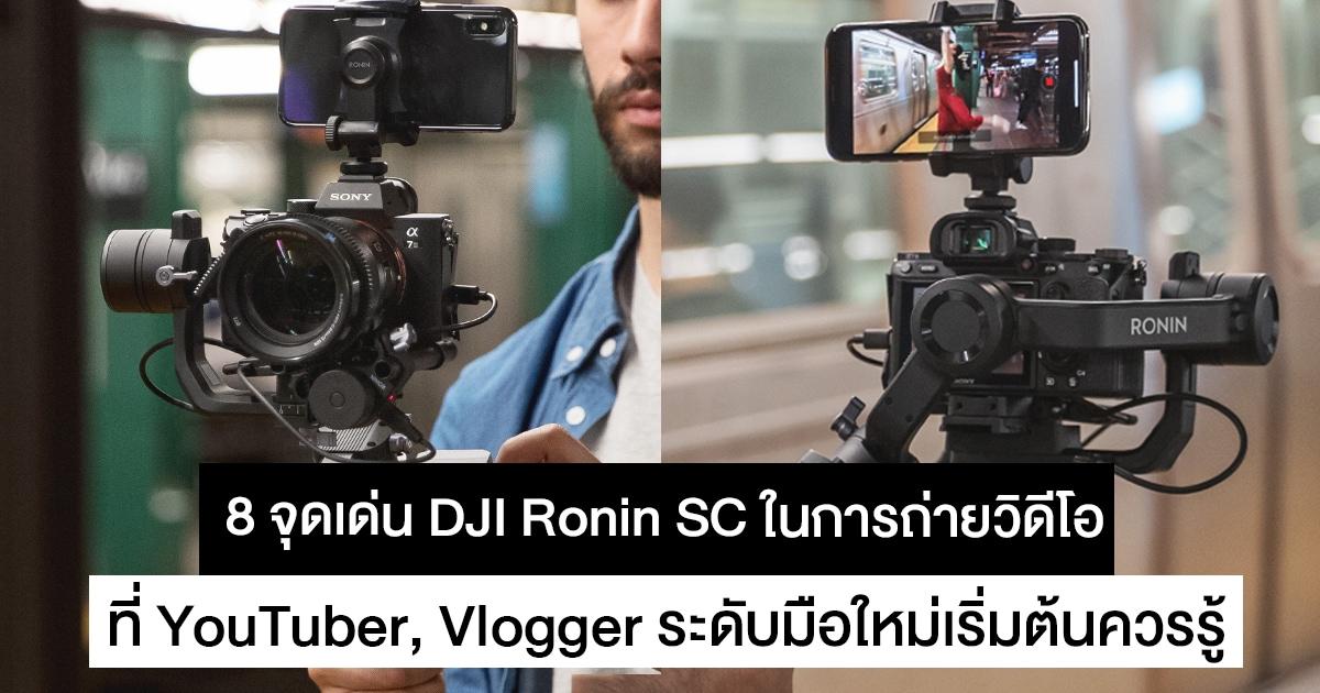 8 จุดเด่น DJI Ronin SC ที่ YouTuber, Vlogger มือใหม่ควรรู้