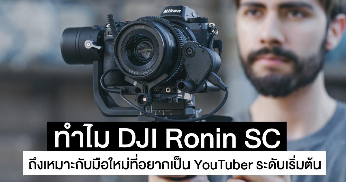 ทำไม DJI Ronin SC ถึงเหมาะกับมือใหม่สายวิดีโอ ที่อยากเป็น YouTuber, Vlogger ในช่วงเวลานี้