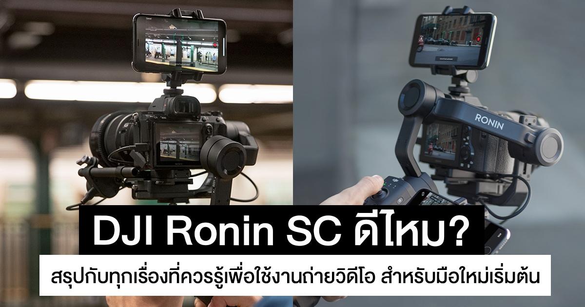 DJI Ronin SC ดีไหม ? สรุปกับทุกเรื่องที่ควรรู้เพื่อใช้งานถ่ายวิดีโอ
