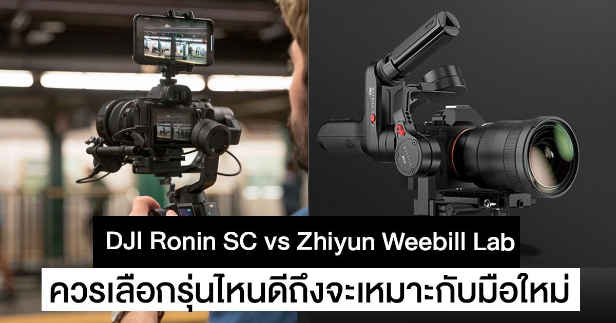 DJI Ronin SC Vs Zhiyun Weebill Lab รุ่นไหนดีและเหมาะกับมือใหม่