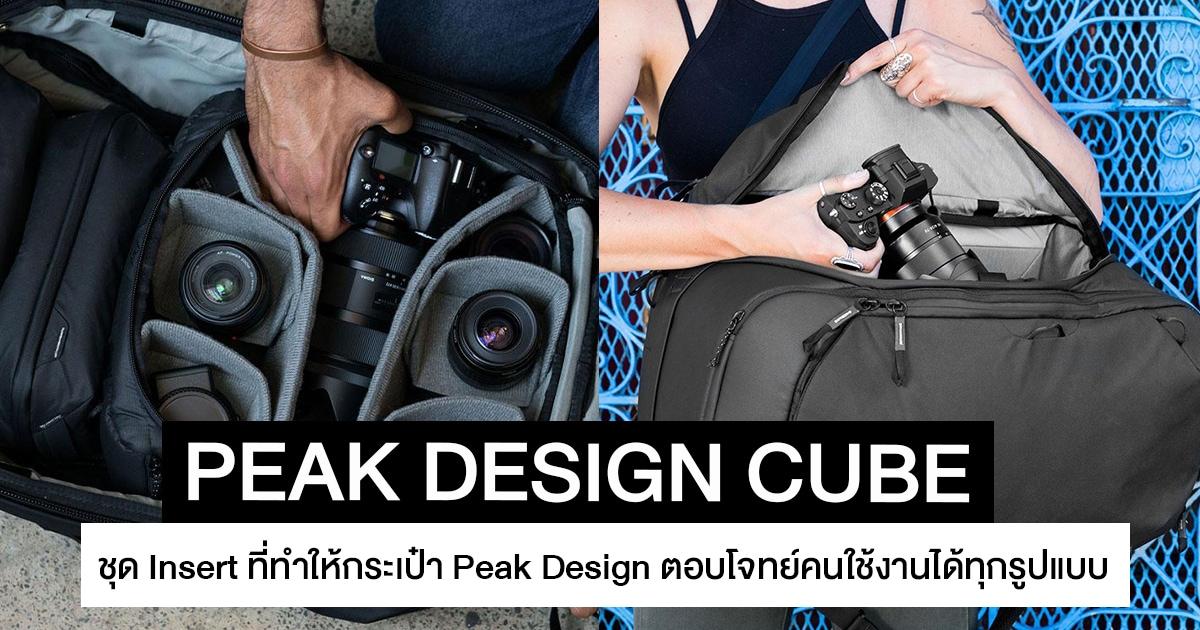รีวิวเจาะลึก Peak Design Cube ชุด Insert ที่ทำให้กระเป๋า Peak Design ตอบโจทย์คนใช้งานได้ทุกรูปแบบ