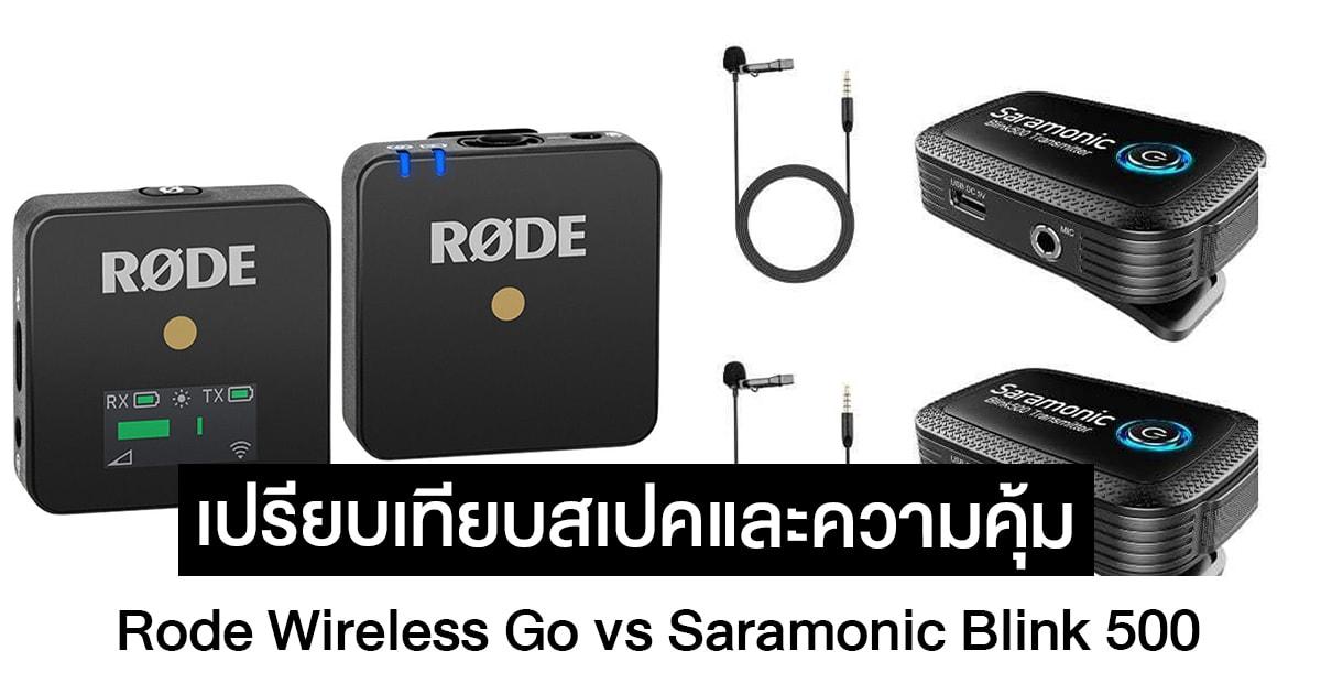 รีวิวเปรียบเทียบ Rode Wireless Go และ Saramonic Blink 500 รุ่นไหนดีสุดคุ้มที่สุด